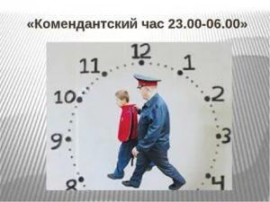 Комендантский Час В Удмуртии 2020 С 16 Лет