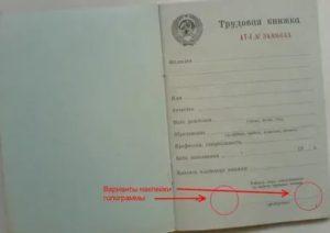 Голографическая наклейка в трудовую книжку куда клеить