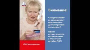 Звонят Из Пенсионного Фонда И Просят Паспортные Данные