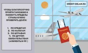 Как проверить задолженности перед вылетом за границу