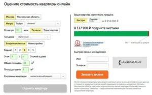 Оценить квартиру в спб онлайн калькулятор бесплатно
