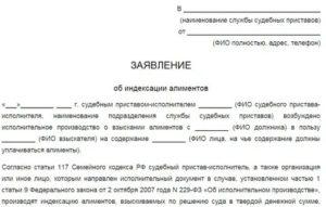 Образец 2020 заявления об индексации присужденных сумм алименты