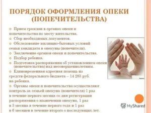 Какие Нужны Документы Для Оформления Опекунства Над Ребенком