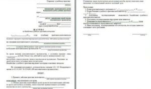 Образец заявление в фссп на проверку бухгалтерии алиментщика