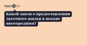 Закон города москвы предусматривающий льготный порядок выкупа участков в 2020 году