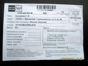 Дти владивосток заказное письмо что это
