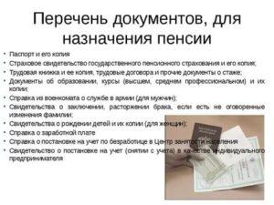 Какие Документы Нужны Для Оформления Пенсии В Украине