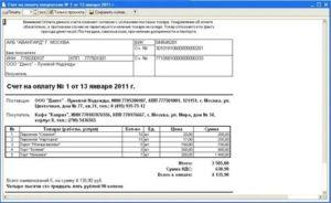 Является ли счет обязательным документом для оплаты