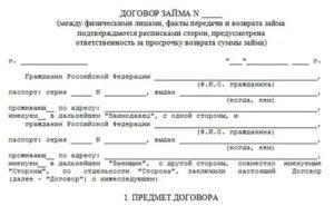 Договор займа между физ лицами гк рф