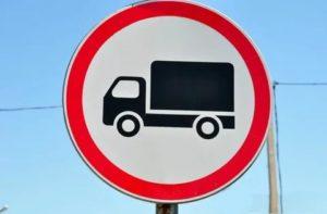 Проезд под знак движение грузового транспорта запрещено