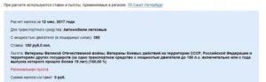 Налог на транспорт для пенсионеров в 2019 году льготы для пенсионеров в татарстане