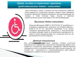 Инвалид детства льготы украина