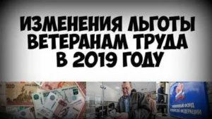 Закон о ветеранах труда льготы в татарстане