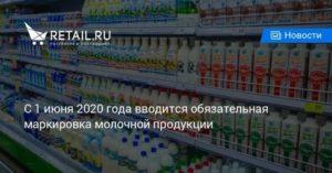Оквэд 2020 розничная торговля молочными продуктами
