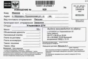 Новосибирск дти заказное письмо что это