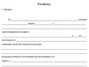 Расписка в получении денег за аренду квартиры