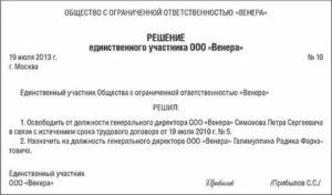 Образец увольнение генерального директора по соглашению сторон