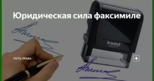 Имеет ли юридическую силу факсимильная подпись