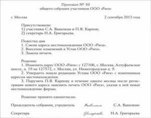 Протокол ооо о смене учредителя образец