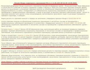 Договор гпх и страховые взносы фсс