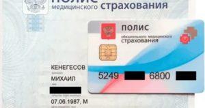 Где получить полис омс в оренбурге адреса