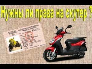 На скутер 125 кубов нужны права на