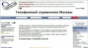 Кто проживает по адресу в москве