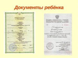 Документ Удостоверяющий Гражданство Ребенка Для Загранпаспорта Что Это