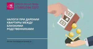 Налог с дарения квартиры близкому родственнику в 2018 году