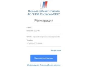 Негосударственный Пенсионный Фонд Согласие В Нижнем Новгороде Адреса
