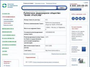 Бинбанк входит в систему страхования вкладов