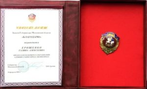 Знак губернатора московской области благодарю льготы