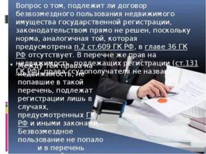 Подлежит ли договор безвозмездного пользования государственной регистрации