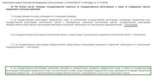 Налоговый кодекс госпошлина регистрация договора аренды земельного участка