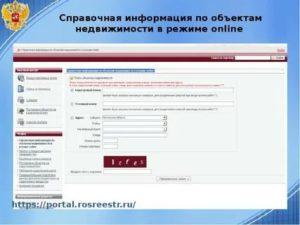 Росреестр онлайн сведения о собственнике объекта недвижимости