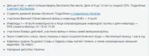 Можно Ли По Ксерокопии Паспорта Купить Билет Жд
