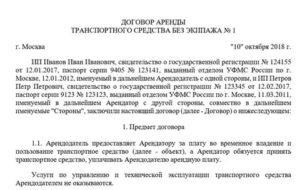 Договор аренды автомобиля между ооо и ип