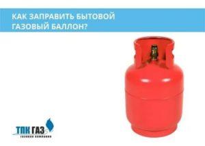 Где заправить бытовой газовый баллон в москве