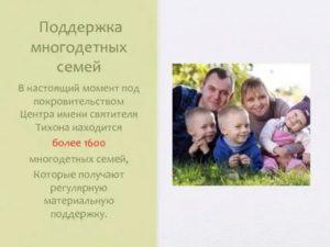 Как Получить Статус Многодетной Семьи В Краснодарском Крае
