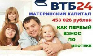 Ипотека с материнским капиталом втб 24