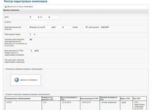 Выписка из реестра кадастровых инженеров как получить