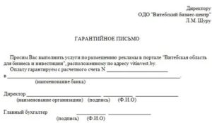 Образец гарантийное письмо об оплате услуг образец