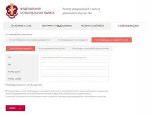 Реестр залогов движимого имущества официальный сайт