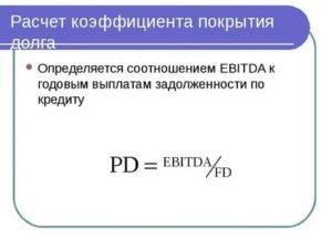 Формула коэффициент покрытия долга формула по балансу