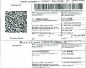 Индекс документа в налоговой квитанции проверить