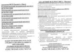 Имеющиеся льготы при поступлении в контрразведывательный факультет фсб в москве