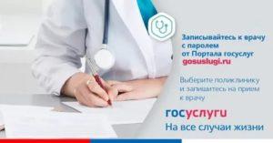 Как Попасть К Хирургу В Поликлинике Без Записи