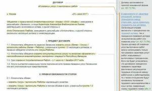 Договор гпх на транспортные услуги образец