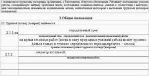 Образец трудовой договор с сезонным работником образец