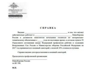 Заявление на получение льготной путевки в санаторий мо рф